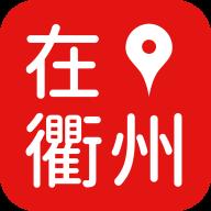 在衢州新闻app官方版v2.0.0 最新版