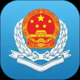广东税务网上办税服务厅app官方版v2.18.0 最新版