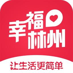 幸福林州app最新版v5.2.3 手机版
