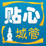 贴心城管杭州app处理违停v4.0.8 手机版
