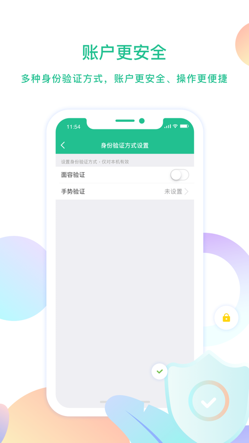 云付管家app苹果版v1.0.2 最新版