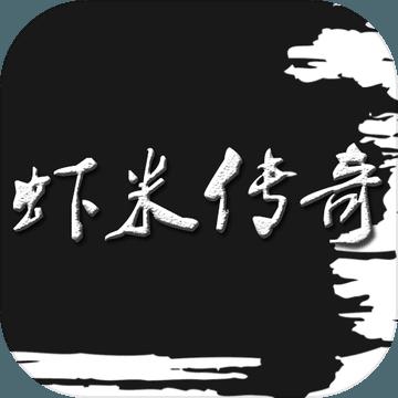 虾米传奇葫芦侠破解版v1.12 手机版
