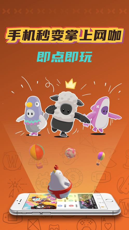 掌上云游玩dnf软件苹果版v1.6 官方版