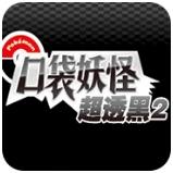 口袋妖怪超黑透2破解版v2.7 最新版