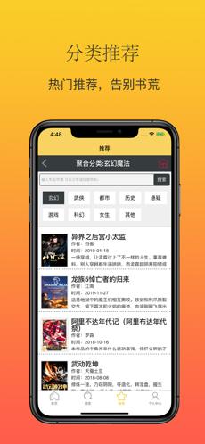 大白书城app手机版v2.8.1 无广告版