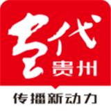 当代贵州app官方版v5.0.3 手机版