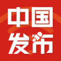 中国发布app安卓版v1.0 最新版