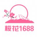 樱花1688代购app购物平台v1.2.2 安卓版