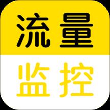 税特流量监控app手机版v1.0.2