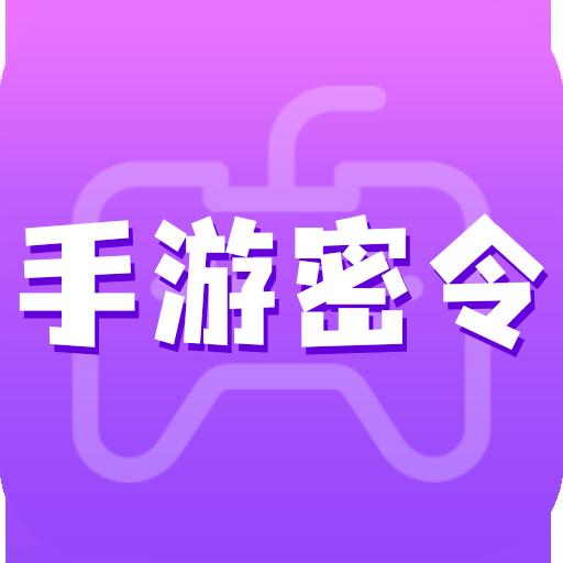 手游密令免费领取游戏福利平台最新版v1.4.2 安卓版