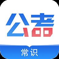 公考常识app最新版v0.0.1 免费版