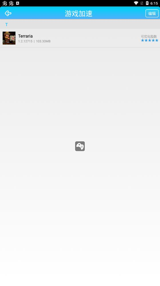 烧饼游戏大师修改器v1.3.0S 安卓版