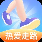 热爱走路赚钱版v1.0.0 福利版