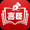 喜臣教育app安卓版v7.3.7 官方版