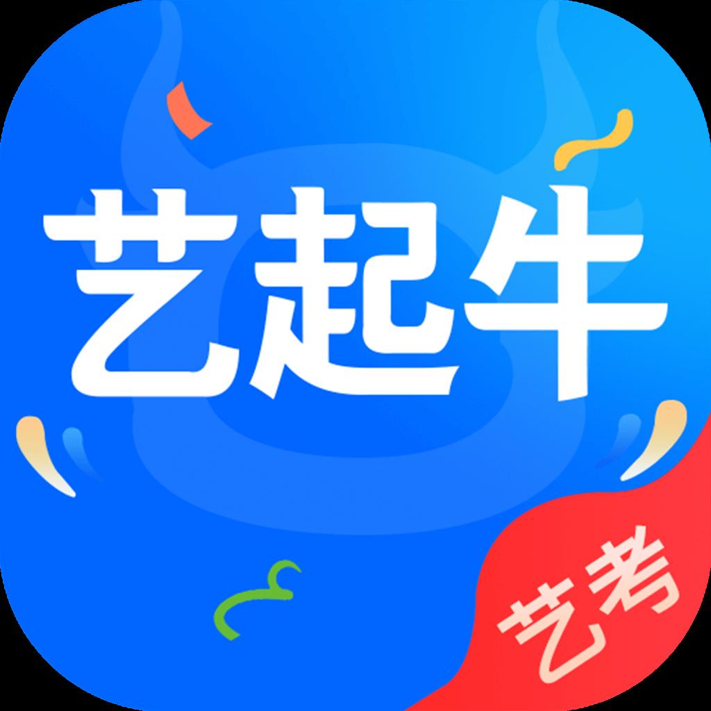 艺起牛艺考平台最新版v1.0.3 安卓版