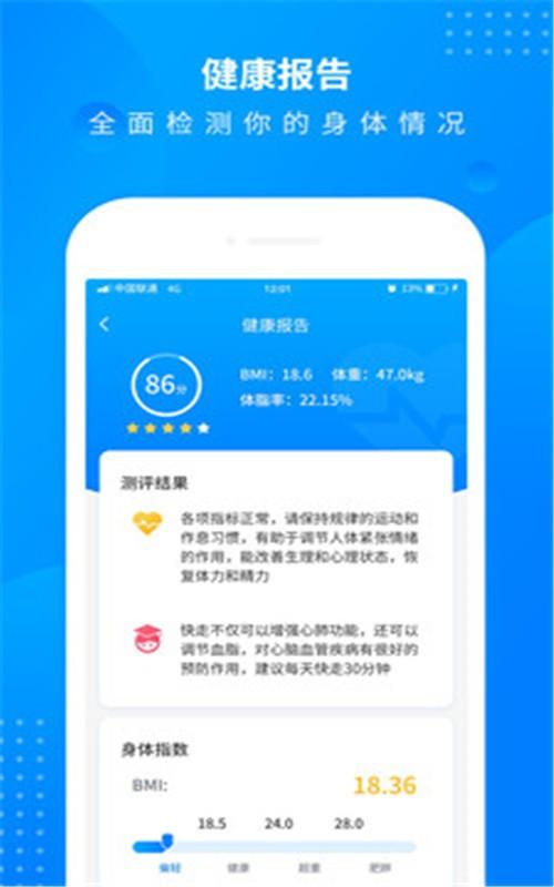 每日运动走路app最新版v1.0 手机版
