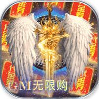天堂之刃GM无限购版v1.0.0