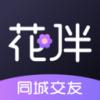 花伴公园app安卓版v1.0 手机版