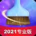 极客清理2021专业版v1.5.5