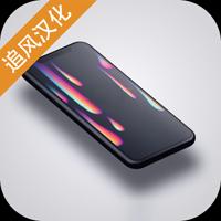 智能手机大亨2中文版2.0.9v2.0.9