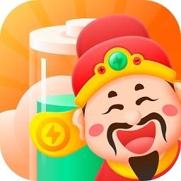 充电财神app红包版v1.0.0