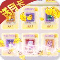 剑羽飞仙GM天天送充版v1.0