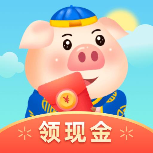 来玩养猪场领现金版v1.0.1