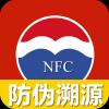 茅台NFC防伪溯源系统app最新版v1.0
