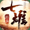 七雄纷争手游官方版v0.10.5