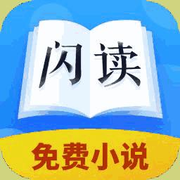 闪读免费小说大全app最新版v1.0