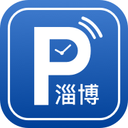 淄博停车app手机版v1.0.3