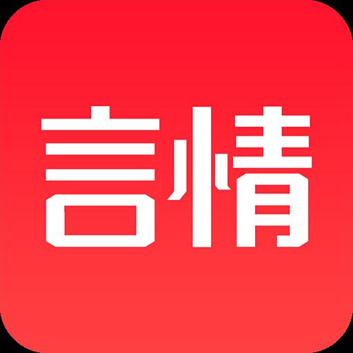 言情脉脉app手机版v1.02