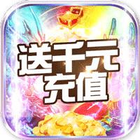 剑笑九州送千元充值版v1.0.0