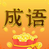 成语大亨领红包版v1.0.1