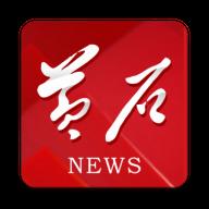 黄石日报数字报刊平台最新版v1.0.1 安卓版