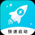 净启动app最新版v1.0.0安卓版
