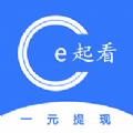 e起看资讯赚钱app最新版v2021 安卓版