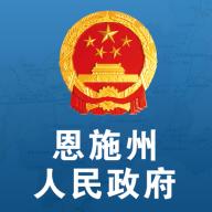 恩施州政府网官方版v1.0 手机版