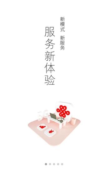 中国联通app安卓版v8.6 最新版