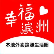 幸福滨州app安卓版v1.0 最新版