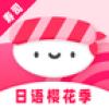 寿司日语学习app手机版v1.0.0 最新版