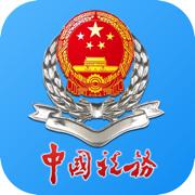 黑龙江税务局电子税务局手机客户端v5.3.0 安卓版