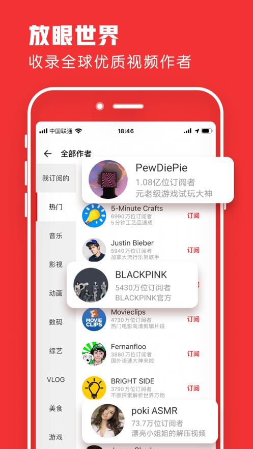 友兔app苹果版v1.1.10 最新版