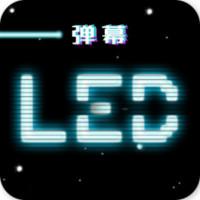 led跑马灯带控制器appv3.0.2 安卓版