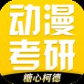 糖心柯德动漫考研app最新版v1.4.5 安卓版