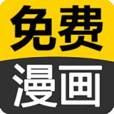 韩漫驿站会员破解版v1.0 全解锁版