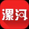 漯河发布(漯河融媒)app最新版v4.2.0 安卓版