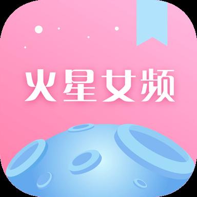 火星女频小说网破解版v2.5.2 安卓版