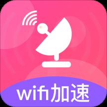 无线WiFiapp最新版v1.0.0 手机版