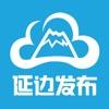 延边发布客户端直播v2.1.4 最新版
